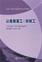 Highway engineering vocational skills job training materials: FAN LIN JUAN