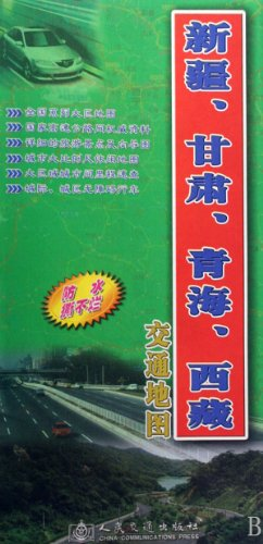 9787114075681: Transportation Map of Xinjiang, Gansu Province, Qinghai Province and Tibet (Chinese Edition)