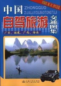 Fujian . Guangdong. Guangxi. Hainan - .: REN MIN JIAO