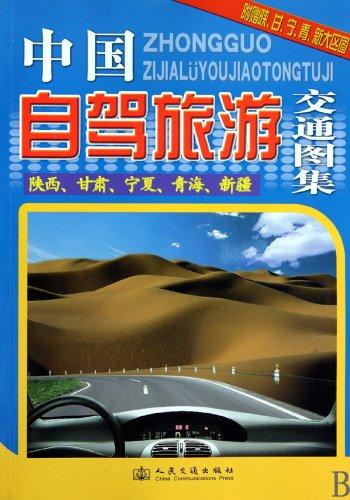 Genuine Books 9787114076572 Chinese MICE tourism traffic: REN MIN JIAO
