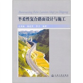 9787114078255: Semi-flexible composite pavement design and construction(Chinese Edition)