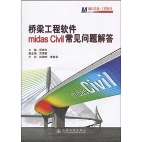 9787114078460: The Bridge Engineering software midas Civil Frequently Asked Questions (with CD 1)(Chinese Edition)
