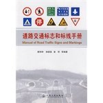 9787114080333: traffic signs and road markings manual(Chinese Edition)