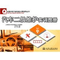 Books 9787114083259 Genuine car two maintenance training: SHANG HAI JING