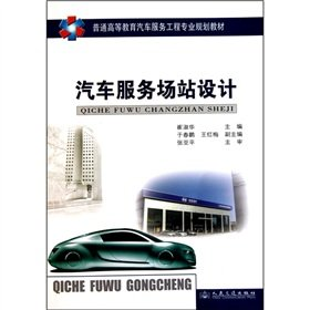 9787114085765: car service station design(Chinese Edition)