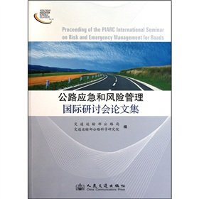 Highway Emergency International Symposium and risk management: JIAO TONG YUN