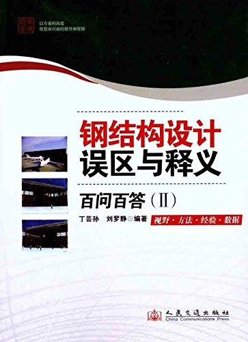 Steel Structure Design Mistakes and Interpretation: 579-(2)(Chinese: DING YUN SUN