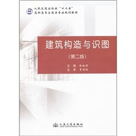 9787114093449: People's Communications Press the 12th Five-Year Vocational Civil Engineering professional planning materials: building construction knowledge map (2nd edition)(Chinese Edition)