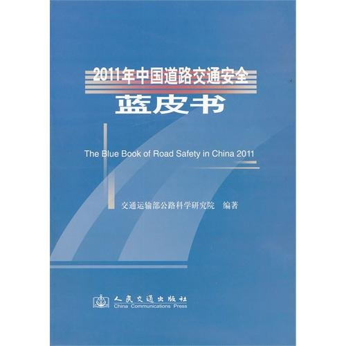 2011 Blue Book of China on Road: JIAO TONG YUN