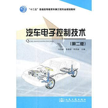 Automotive Electronic Control Technology ( 2nd Edition )(Chinese Edition): FENG CHONG YI // LU ZHI ...