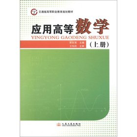 9787114098260: Traffic vocational education planning materials: application of higher mathematics (Vol.1)(Chinese Edition)