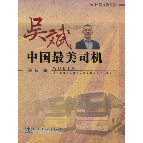Genuine books Roderick Woo: China's most beautiful driver Sun McCain(Chinese Edition): SUN KAN