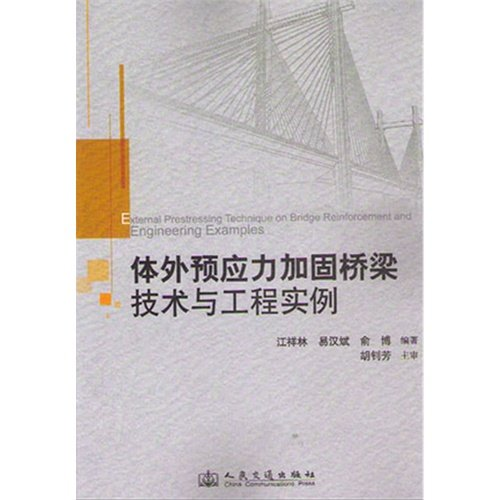 The External Prestressing bridge technology and engineering: JIANG XIANG LIN