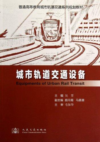 General higher education urban rail transit family planning materials: urban rail transportation ...