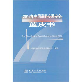 2012 China Road Traffic Safety Blue Book(Chinese: JIAO TONG YUN