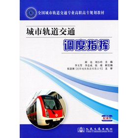 National Urban Rail Transit the higher vocational: XUE LIANG .