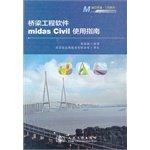 9787114104725: Bridge Engineering Software midas CIVIL Guide(Chinese Edition)