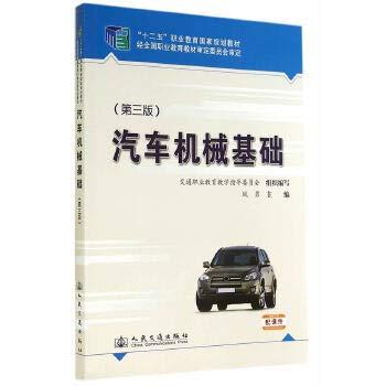 Auto mechanics basis (third edition)(Chinese Edition): FENG YONG