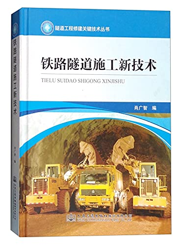 9787114124716: Railway tunnel construction technology(Chinese Edition)