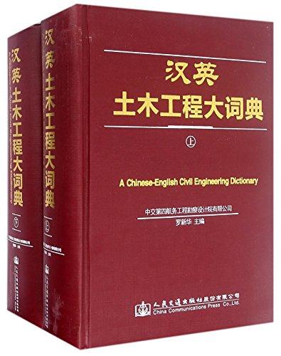 9787114129094: 汉英土木工程大词典(上下)(精)