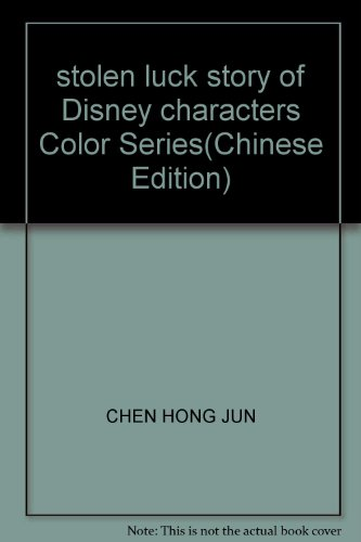 stolen luck story of Disney characters Color Series(Chinese Edition): CHEN HONG JUN