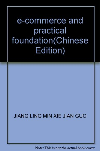 e-commerce and practical foundation(Chinese Edition): JIANG LING MIN XIE JIAN GUO