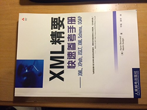 9787115105714: XML Essentials Quick Reference Guide: XML.XPath. XSLT. XML Schema.SOAP