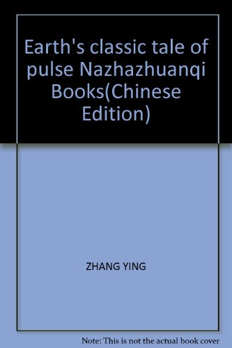 Earth's classic tale of pulse Nazhazhuanqi Books(Chinese: ZHANG YING