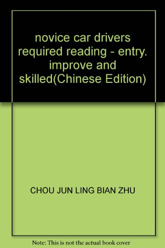 novice car drivers required reading - entry.: CHOU JUN LING