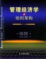 Managerial Economics and Organizational Architecture (3rd Edition): MEI )BU LI