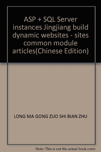 ASP + SQL Server instances Jingjiang build dynamic websites - sites common module articles(Chinese ...