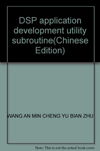 DSP application development utility subroutine(Chinese Edition): WANG AN MIN CHENG YU BIAN ZHU