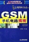 The the GSM phone circuit Revealed (a)(Chinese Edition): ZHANG XING WEI