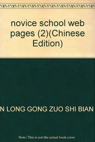 novice school web pages (2)(Chinese Edition): SHEN LONG GONG ZUO SHI BIAN ZHU