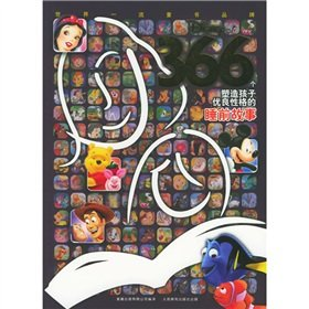 366 a good character molding children bedtime stories: TONG QU CHU BAN YOU XIAN GONG SI BIAN YI