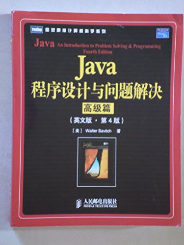9787115152893: Java programming and problem solving : Senior articles ( America ) Savage People Post Press(Chinese Edition)