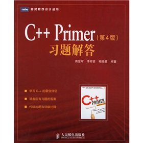 C + + Primer Problem Solutions (4th: JIANG AI JUN