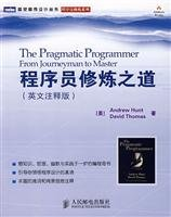 9787115155665: Pragmatic Programmer (English Notes Edition)(Chinese Edition)
