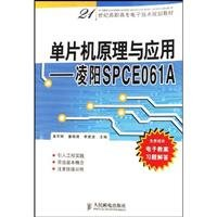 9787115162984: Principles and Applications of Sunplus SPCE061A
