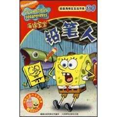 9787115163271: Chinese Comic:Super SpongeBob comic Vol.11: pencil people (Paperback)