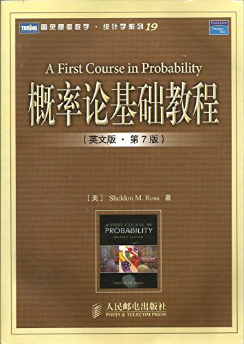 9787115165411: A First Course in Probability