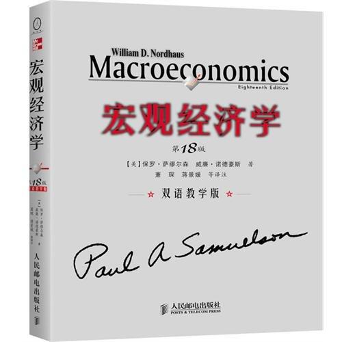 Macroeconomics ( 18th Edition) (Bilingual Edition): BAO LUO ?SA