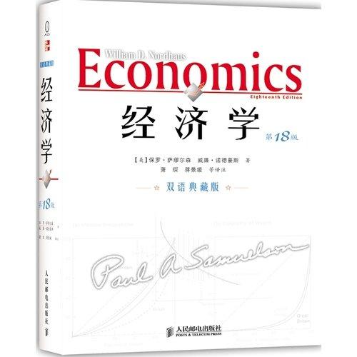 Economics (18th Edition) Bilingual Collector s Edition: MEI )SA MIAO ER SEN ?NUO DE HAO SI XIAO ...