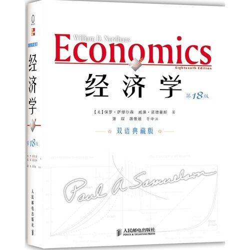 Economics (18th Edition) Bilingual Collector s Edition: MEI )SA MIAO ER SEN ?NUO DE HAO SI XIAO ...