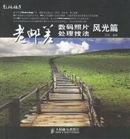 9787115171665: old Postman digital photo processing techniques scenery Posts(Chinese Edition)