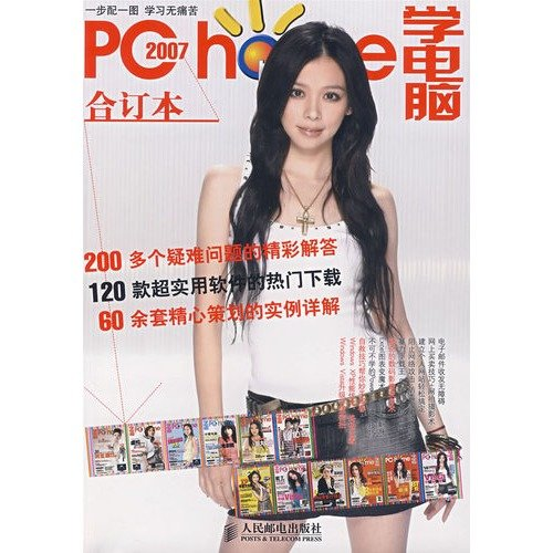 9787115172778: PChome learn computer consolidated (2007)