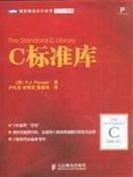 C standard library(Chinese Edition): MEI)P. J. Plauger LU HONG XING XU MING LIANG HUO JIAN TONG