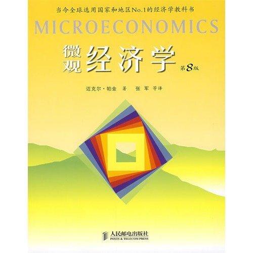 Genuine new book Microeconomics ( 8th edition: YING ) MAI