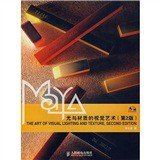 Maya light and visual arts materials (2nd edition) (with CD): ZHU, DENG YONG JIAN