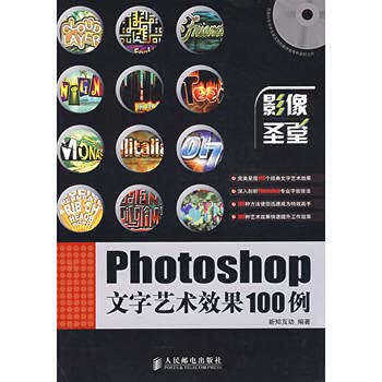 Photoshop Text artistic effect 100 cases (1CD) ( color ) YLY(Chinese Edition): XIN ZHI HU DONG